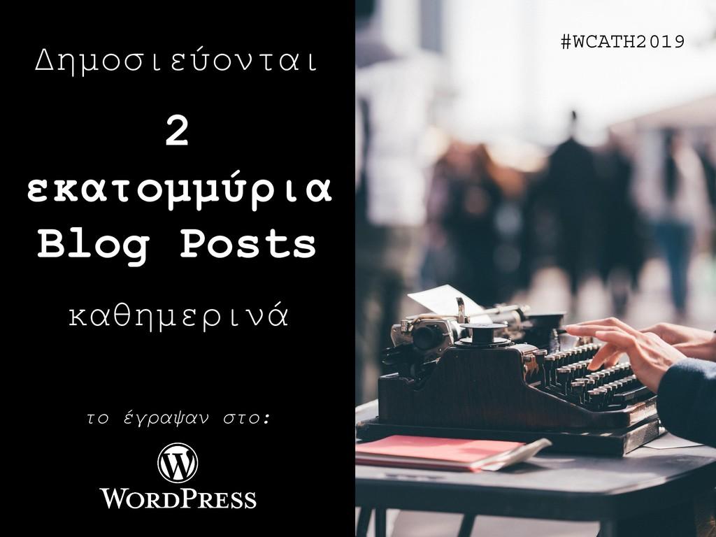 2 εκατομμύρια Blog Posts Δημοσιεύονται καθημερι...