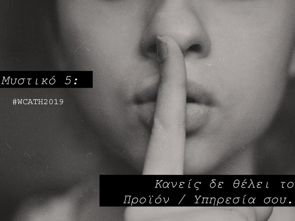 Μυστικό 5: Κανείς δε θέλει το Προϊόν / Υπηρεσία...