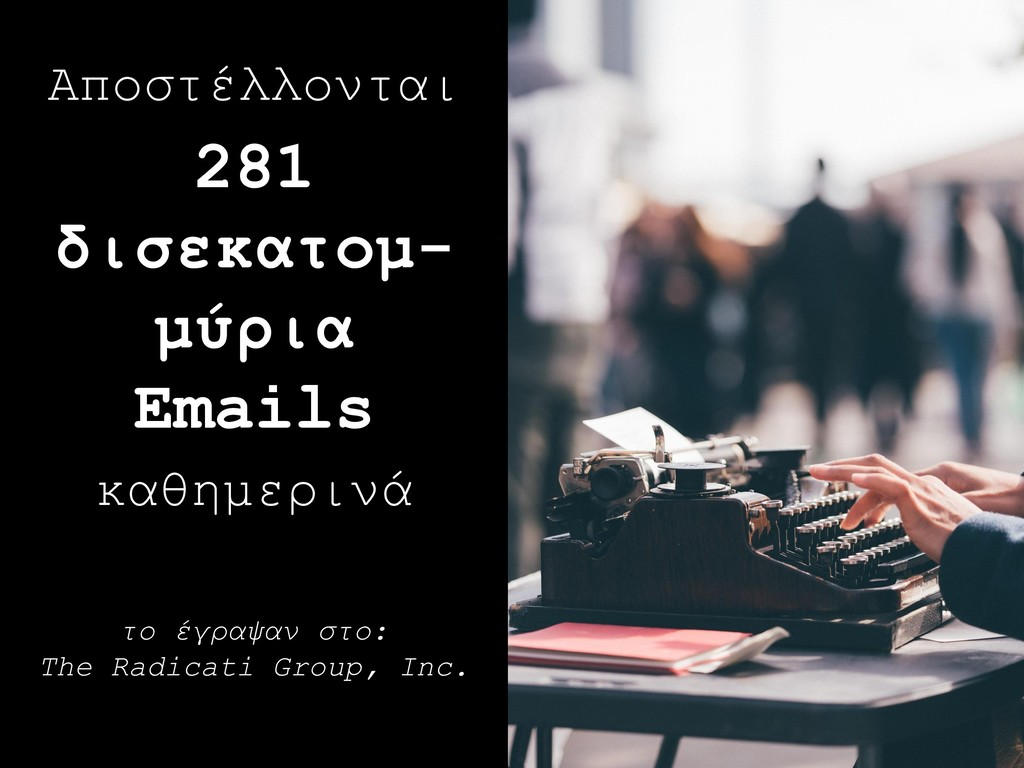 281 δισεκατομ- μύρια Emails Αποστέλλονται καθημ...