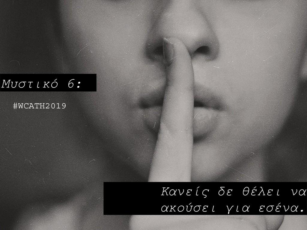 Μυστικό 6: Κανείς δε θέλει να ακούσει για εσένα...