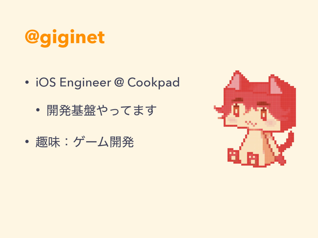 @giginet • iOS Engineer @ Cookpad • ։ൃج൫΍ͬͯ·͢ •...