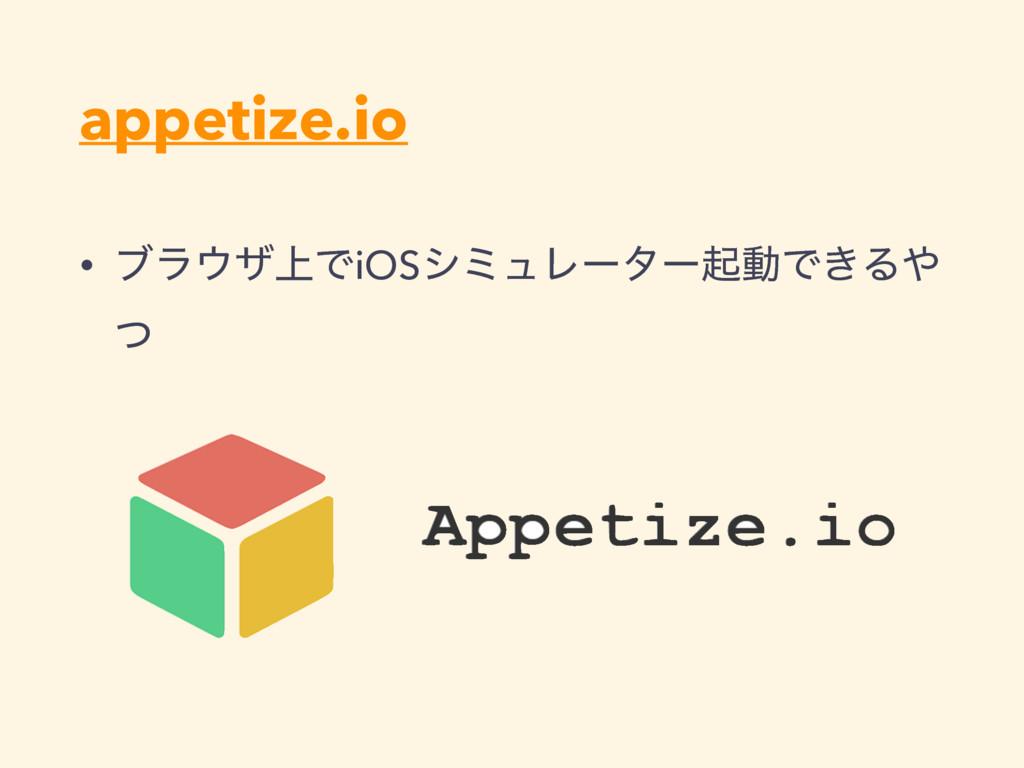 appetize.io • ϒϥβ্ͰiOSγϛϡϨʔλʔىಈͰ͖Δ ͭ