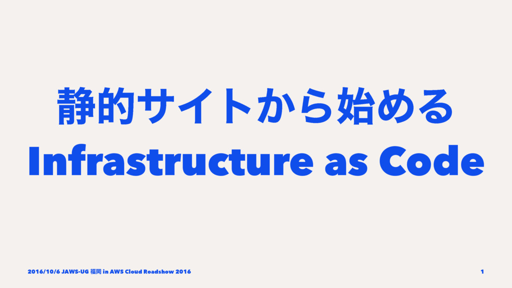 ੩తαΠτ͔ΒΊΔ Infrastructure as Code 2016/10/6 JAW...