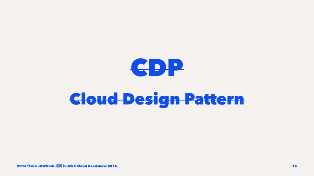 CDP Cloud Design Pattern 2016/10/6 JAWS-UG Ԭ i...