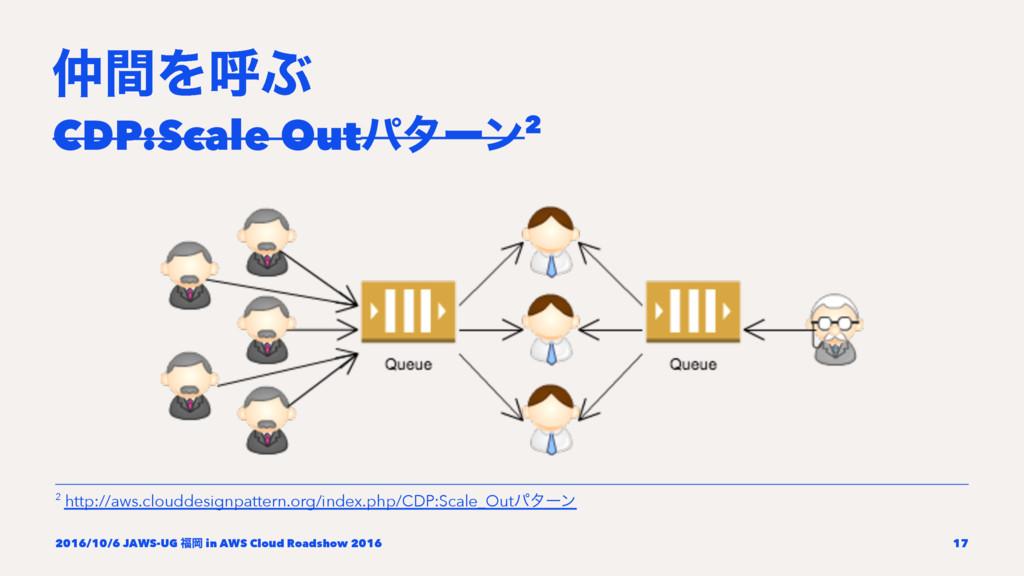 ؒΛݺͿ CDP:Scale Outύλʔϯ2 2 http://aws.clouddesi...