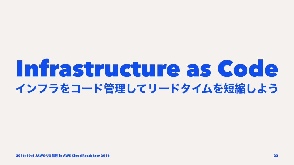 Infrastructure as Code ΠϯϑϥΛίʔυཧͯ͠ϦʔυλΠϜΛॖ͠Α͏...