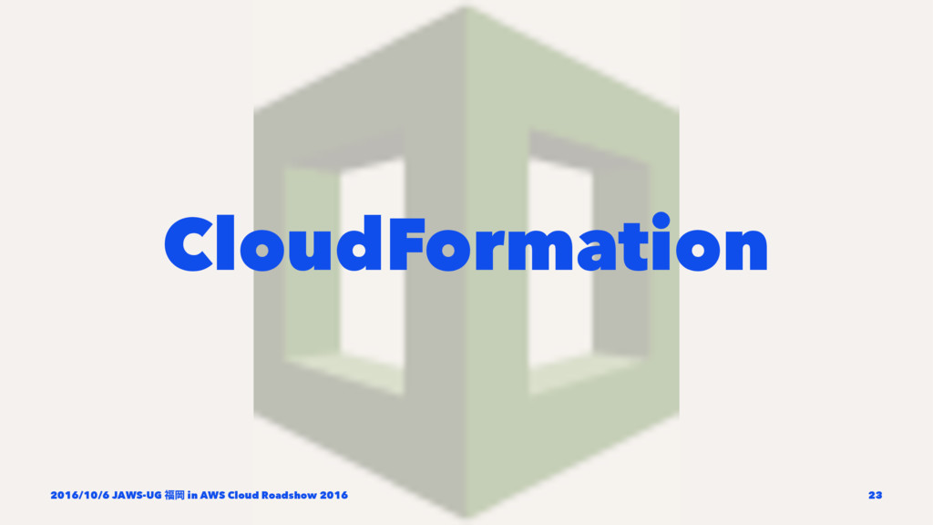 CloudFormation 2016/10/6 JAWS-UG Ԭ in AWS Clou...