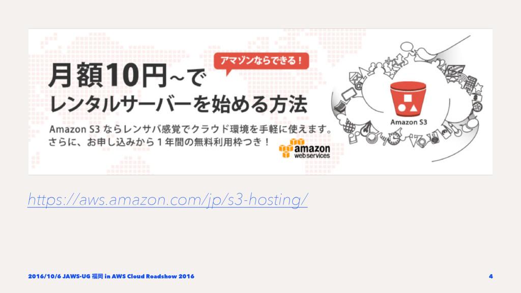 https://aws.amazon.com/jp/s3-hosting/ 2016/10/6...