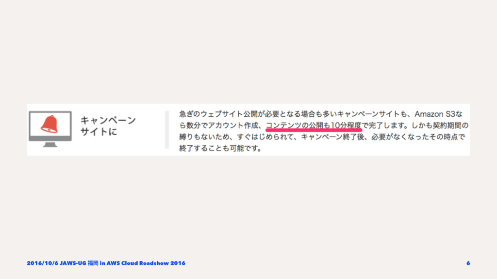 2016/10/6 JAWS-UG Ԭ in AWS Cloud Roadshow 2016...