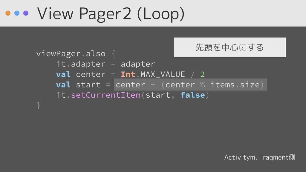 viewPager.also { it.adapter = adapter val cente...