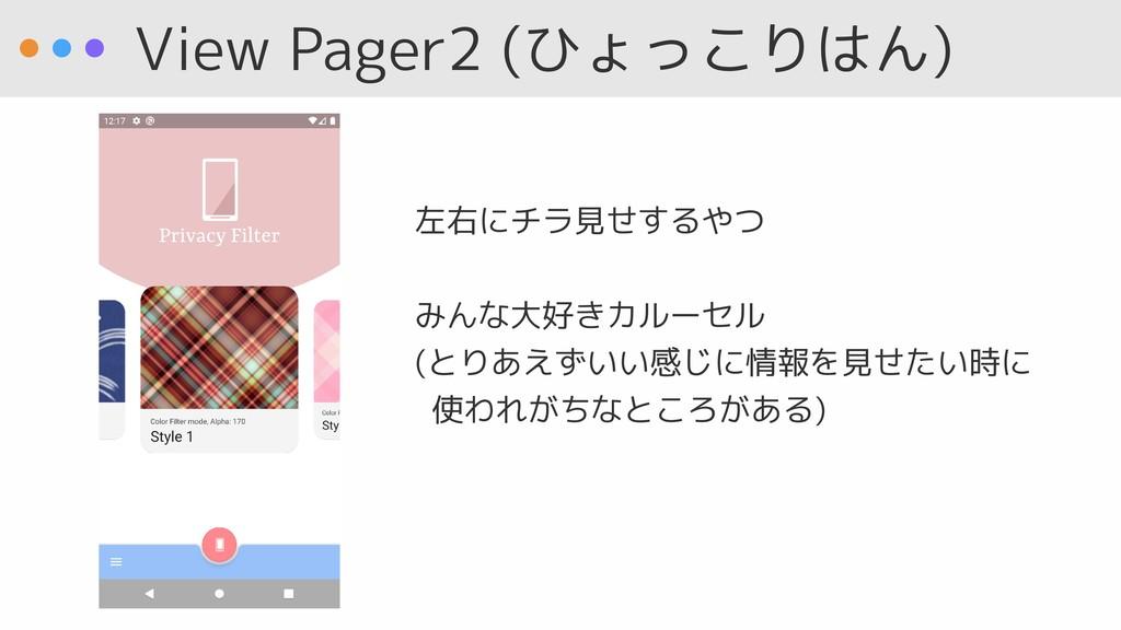 View Pager2 (ひょっこりはん) 左右にチラ見せするやつ みんな大好きカルーセル (...