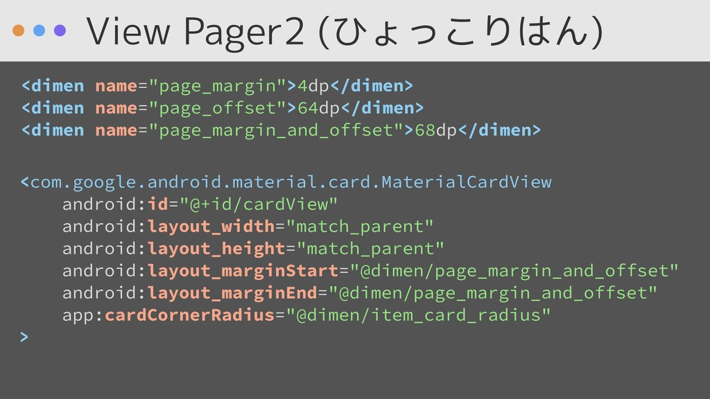 """/> View Pager2 (ひょっこりはん) <dimen name=""""page_marg..."""