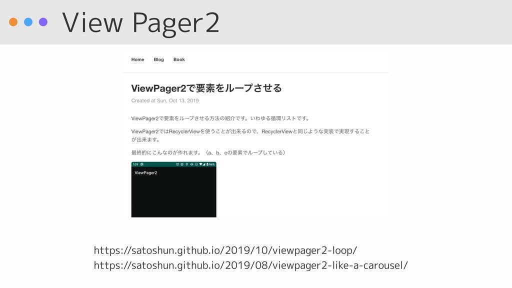 View Pager2 https://satoshun.github.io/2019/10/...