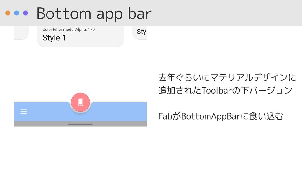 Bottom app bar 去年ぐらいにマテリアルデザインに 追加されたToolbarの下バ...