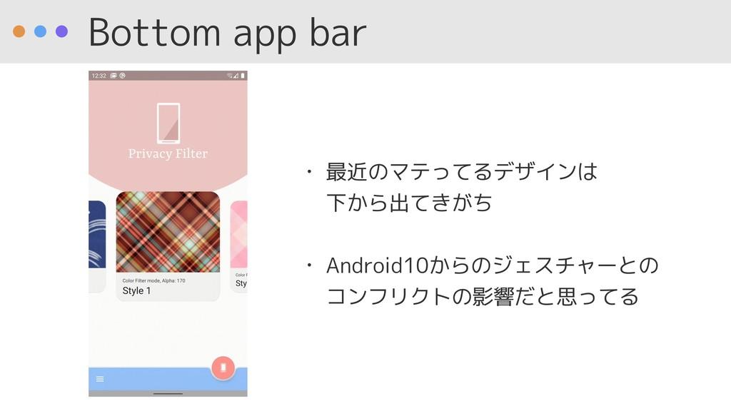 Bottom app bar • 最近のマテってるデザインは 下から出てきがち • Andr...
