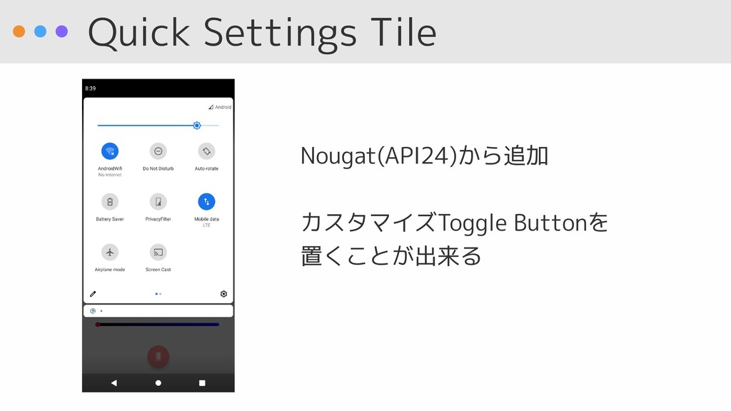 Quick Settings Tile Nougat(API24)から追加 カスタマイズTog...
