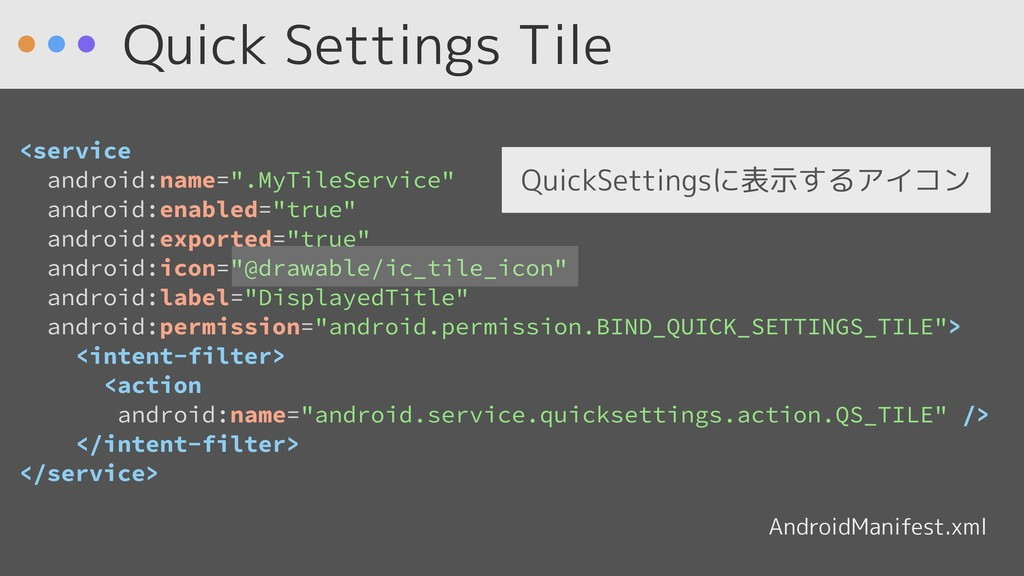 "Quick Settings Tile <service android:name="".MyT..."