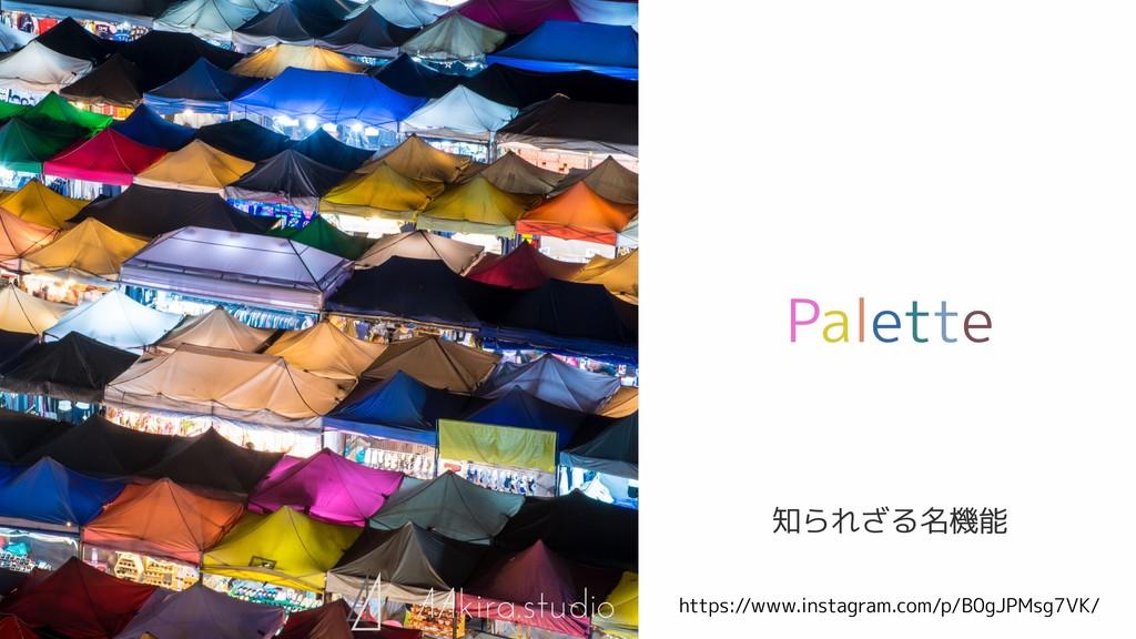 Palette https://www.instagram.com/p/B0gJPMsg7VK...