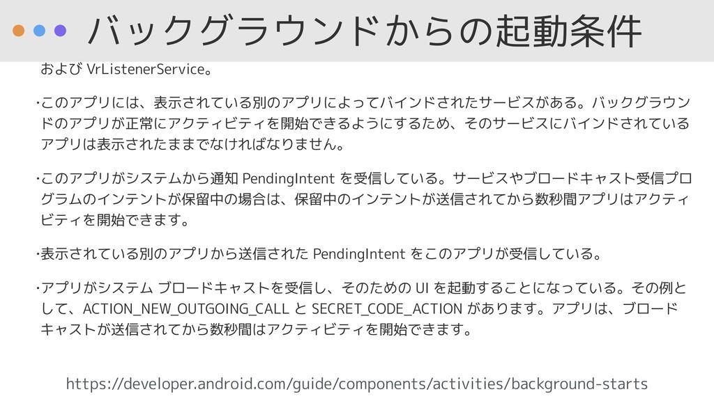 •システムによってバインドされたサービスがこのアプリにある。この条件は次のサービスにのみ適用さ...