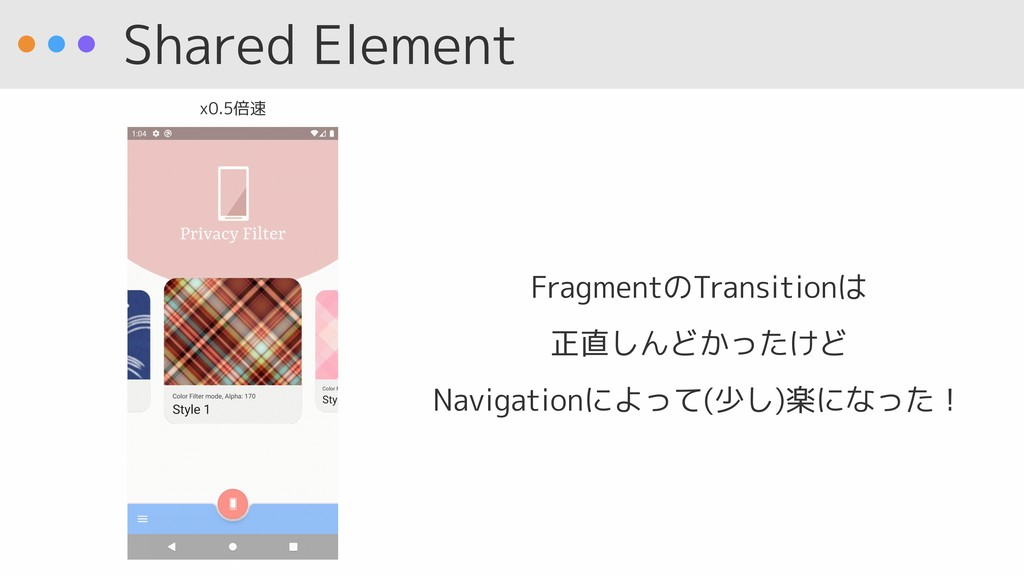 Shared Element FragmentのTransitionは 正直しんどかったけど ...