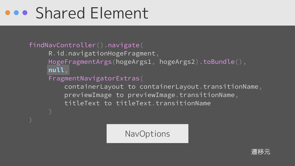 Shared Element findNavController().navigate( R....