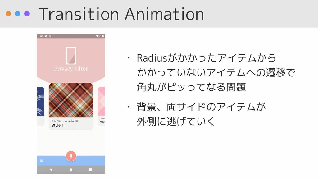 Transition Animation • Radiusがかかったアイテムから かかってい...