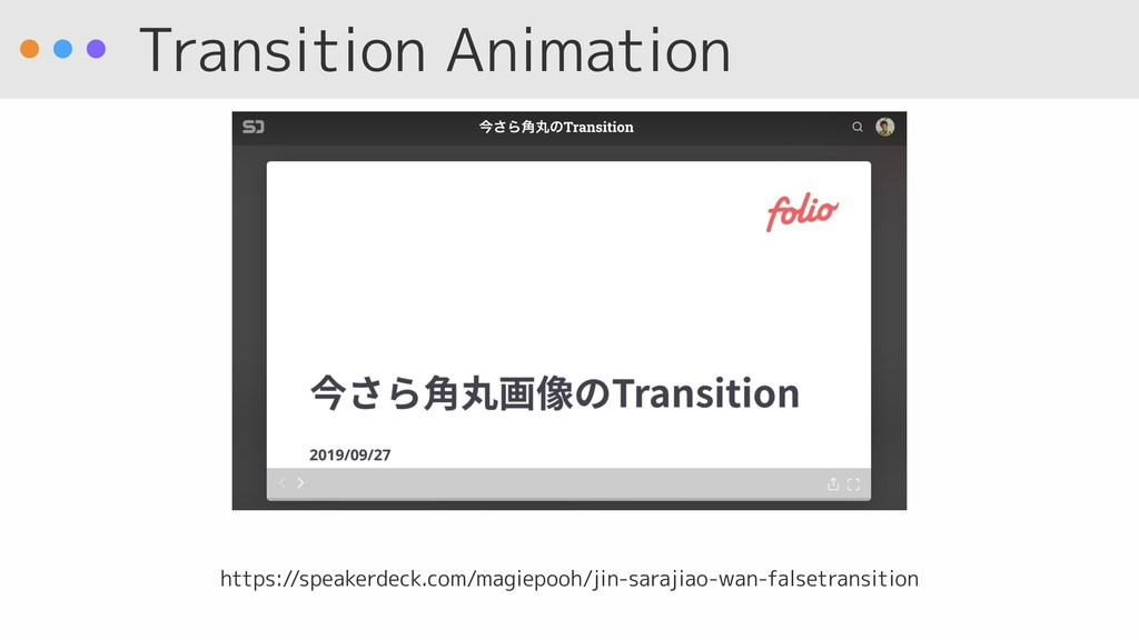 Transition Animation https://speakerdeck.com/ma...