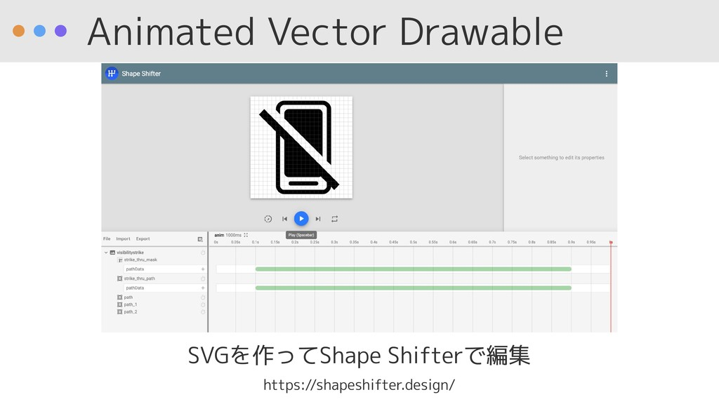 Animated Vector Drawable SVGを作ってShape Shifterで編...