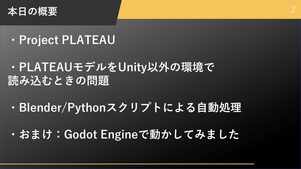 本⽇の概要 2 ・Project PLATEAU ・PLATEAUモデルをUnity以外の環境...