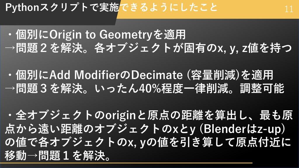 11 Pythonスクリプトで実施できるようにしたこと ・個別にOrigin to Geome...