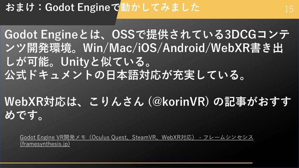 15 おまけ:Godot Engineで動かしてみました Godot Engineとは、OSS...