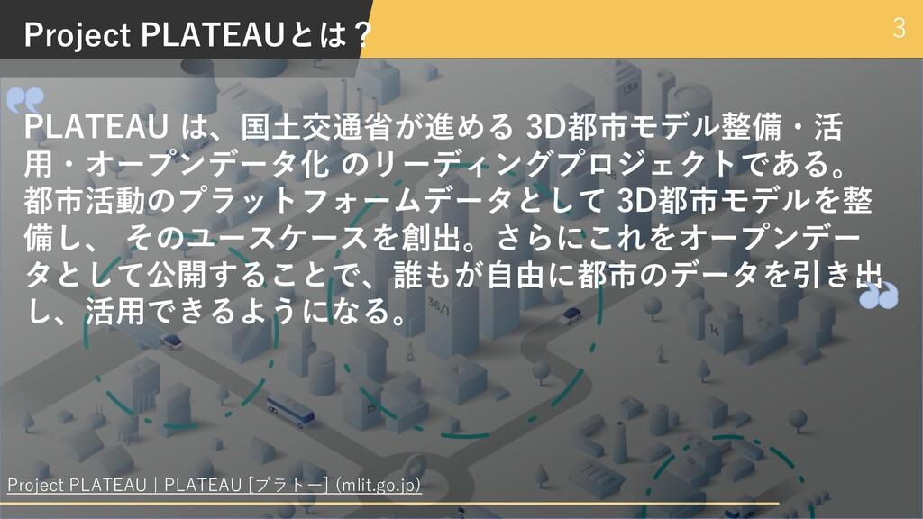Project PLATEAUとは? 3 PLATEAU は、国⼟交通省が進める 3D都市モデ...