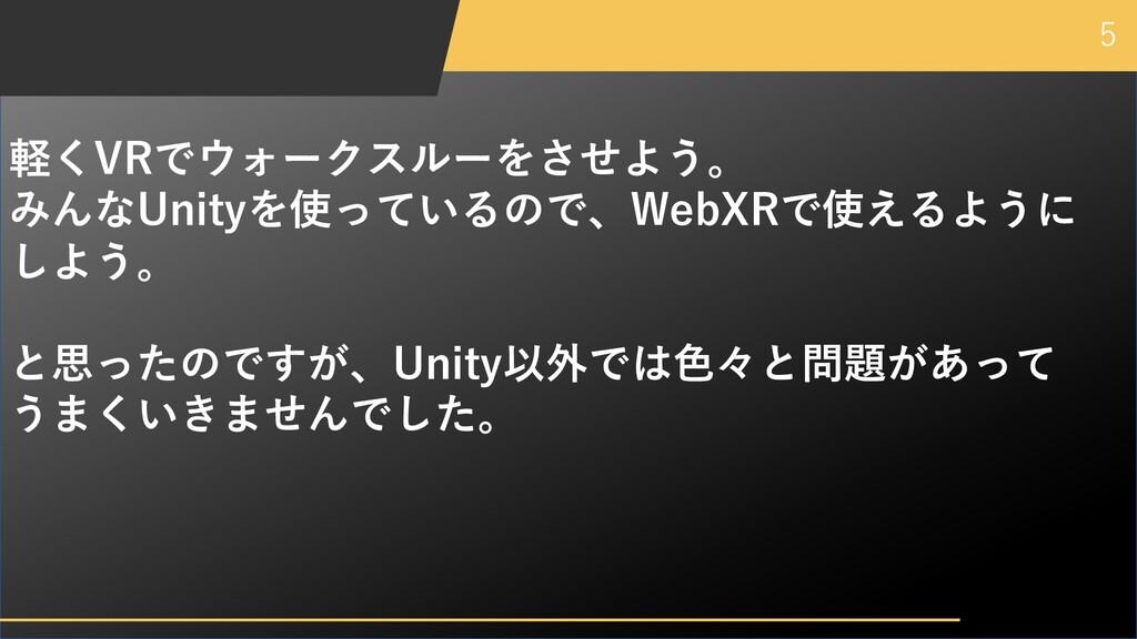 5 軽くVRでウォークスルーをさせよう。 みんなUnityを使っているので、WebXRで使える...