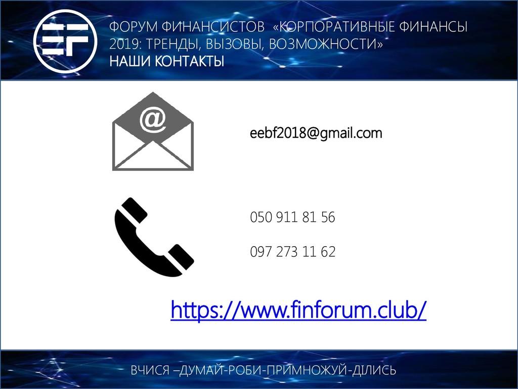eebf2018@gmail.com 050 911 81 56 097 273 11 62 ...