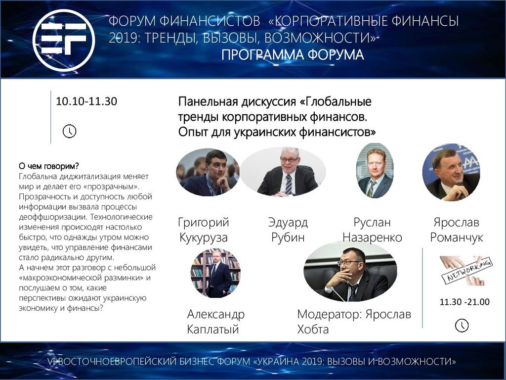 VI ВОСТОЧНОЕВРОПЕЙСКИЙ БИЗНЕС ФОРУМ «УКРАИНА 20...