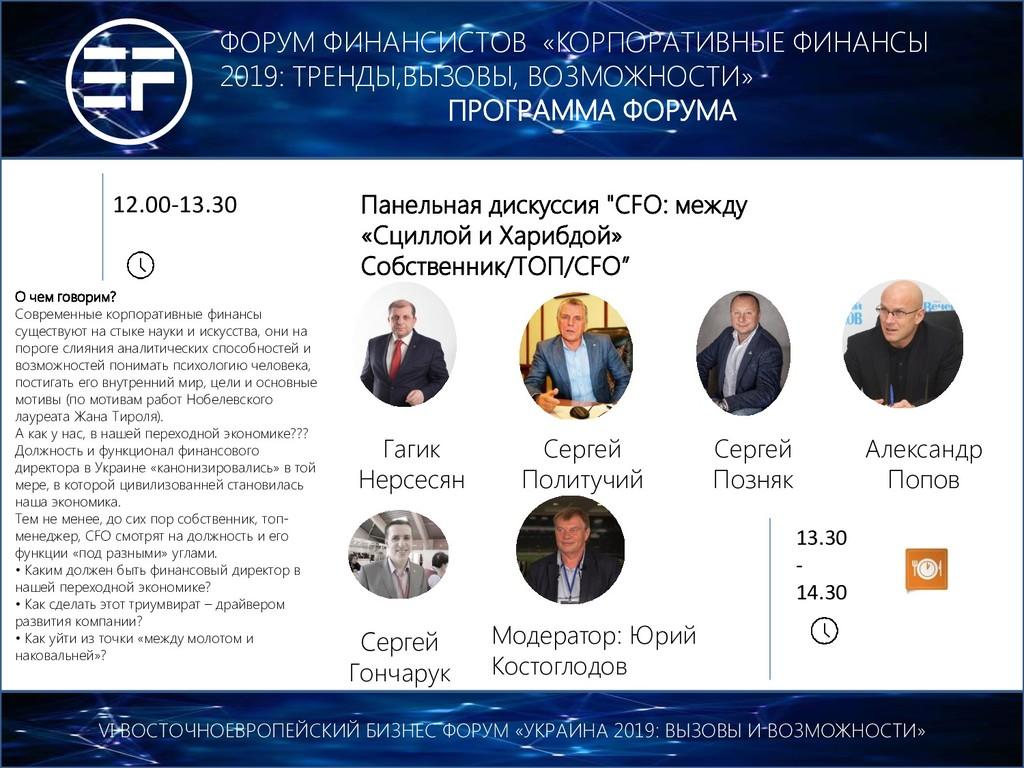 13.30 - 14.30 VI ВОСТОЧНОЕВРОПЕЙСКИЙ БИЗНЕС ФОР...
