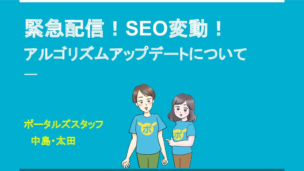 緊急配信!SEO変動! アルゴリズムアップデートについて ポータルズスタッフ  中島・太田
