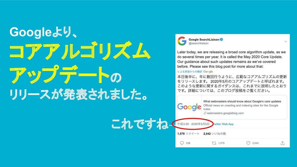 Googleより、 コアアルゴリズム アップデートの リリースが発表されました。 これですね→