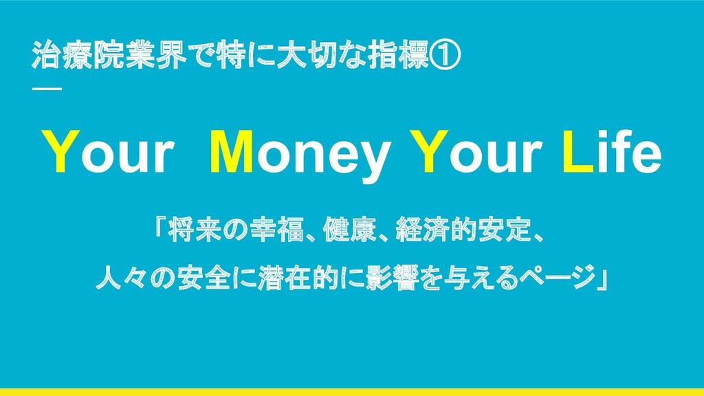 治療院業界で特に大切な指標① Your Money Your Life 「将来の幸福、健康、経...