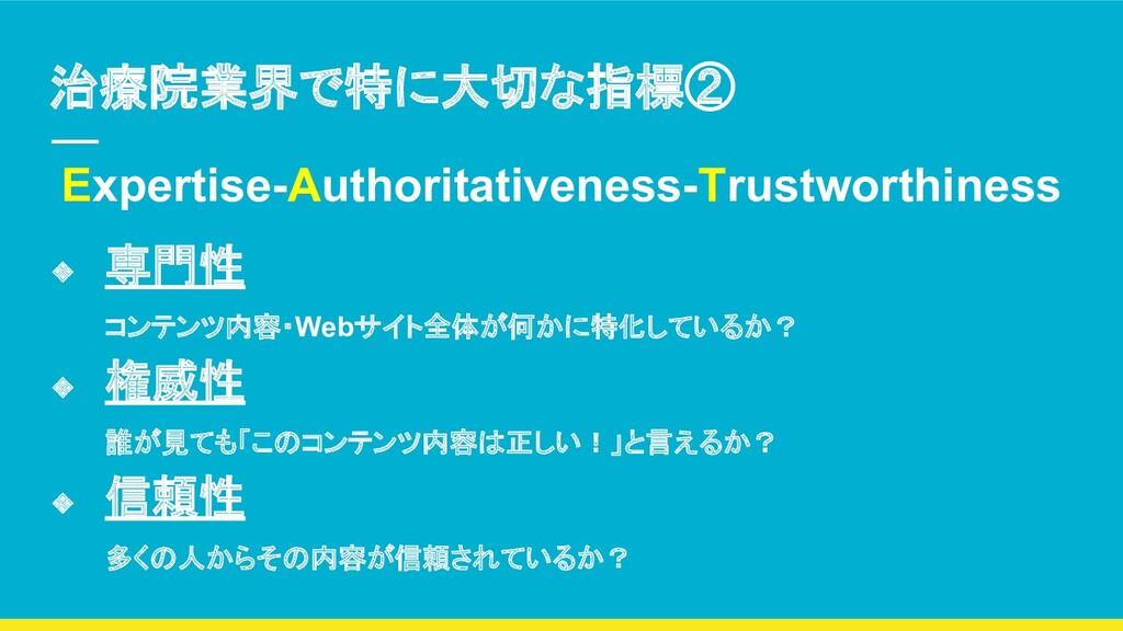 治療院業界で特に大切な指標② Expertise-Authoritativeness-Trus...