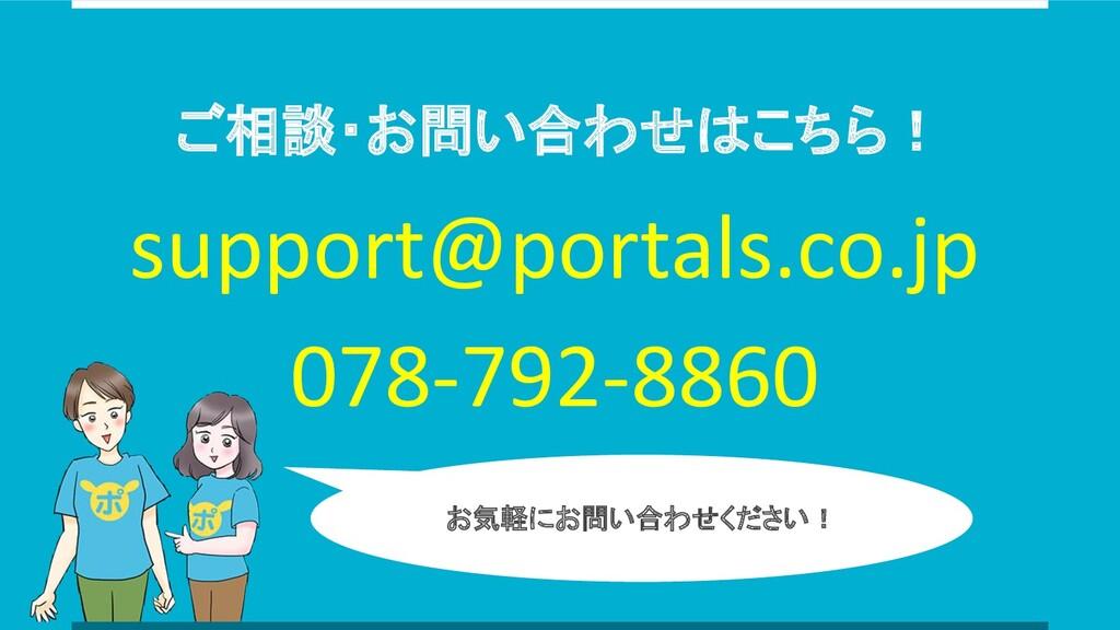 ご相談・お問い合わせはこちら! support@portals.co.jp 078-792-8...