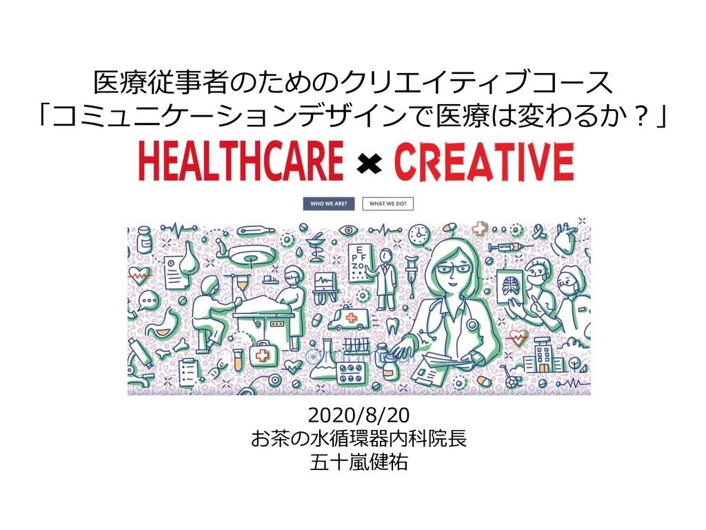 医療従事者のためのクリエイティブコース 「コミュニケーションデザインで医療は変わるか?」 20...