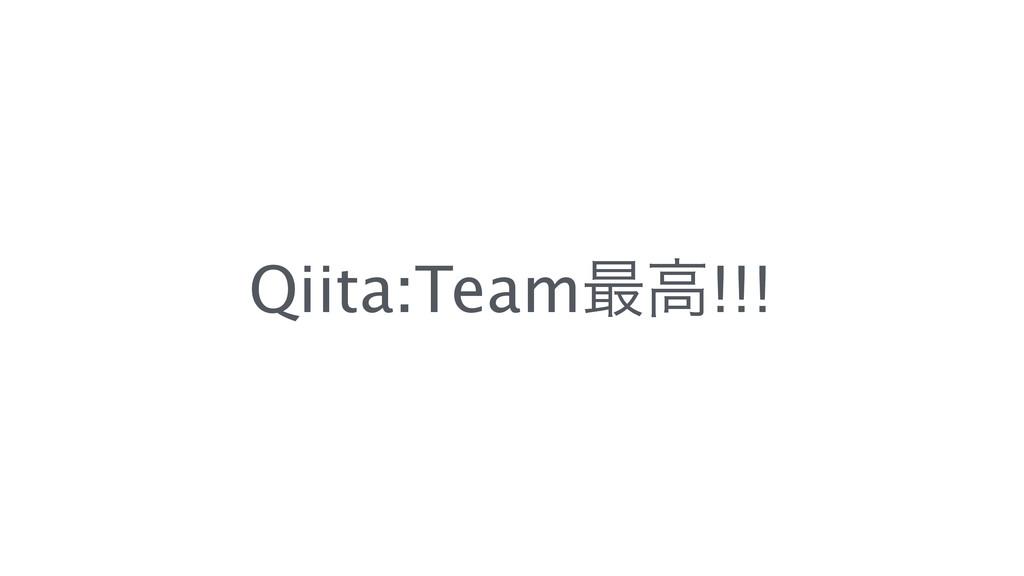 Qiita:Team࠷ߴ!!!