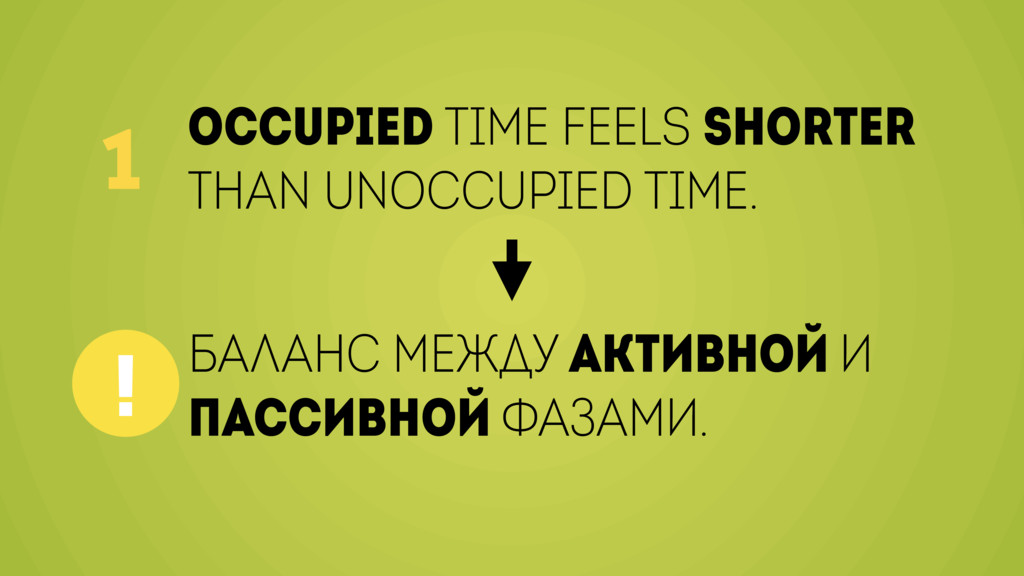 Occupied time feels shorter than unoccupied tim...