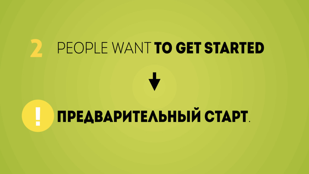 People want to get started 2 Предварительный ст...