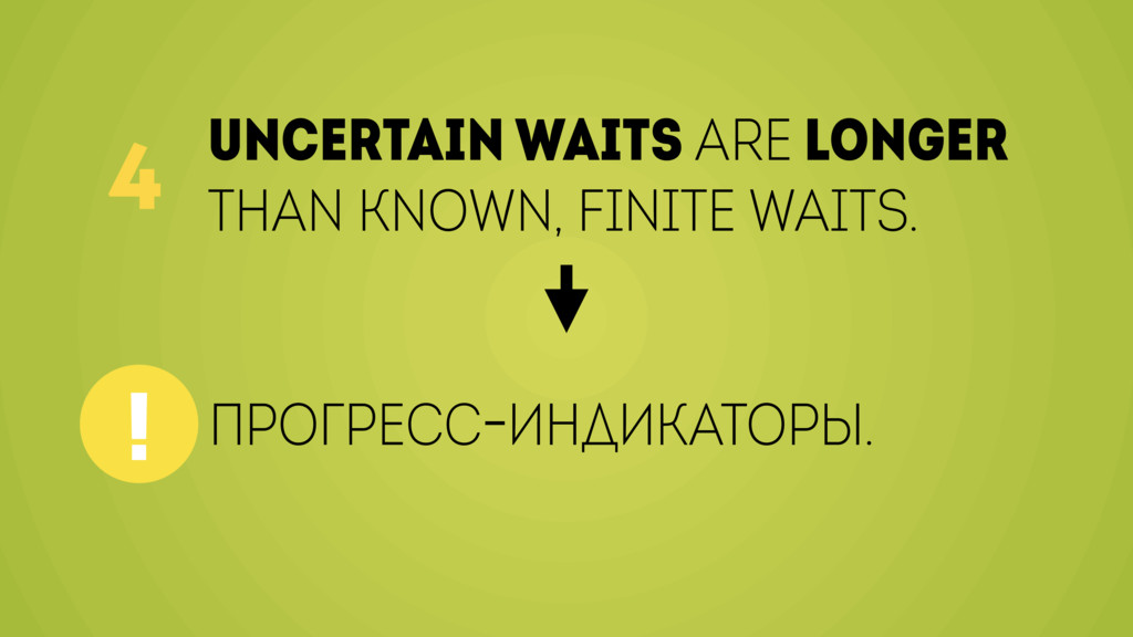 Uncertain waits are longer than known, finite w...