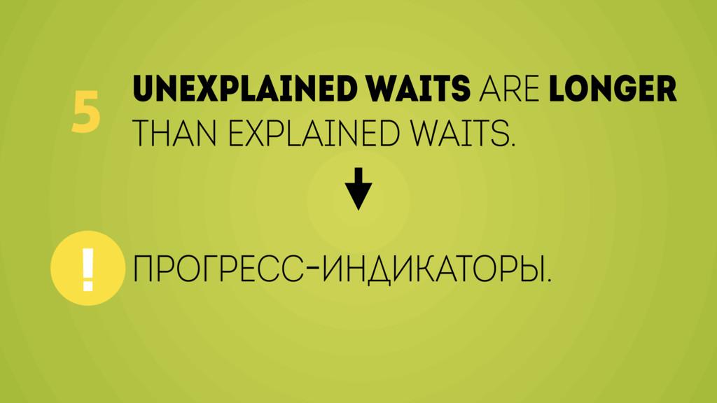 Unexplained waits are longer than explained wai...