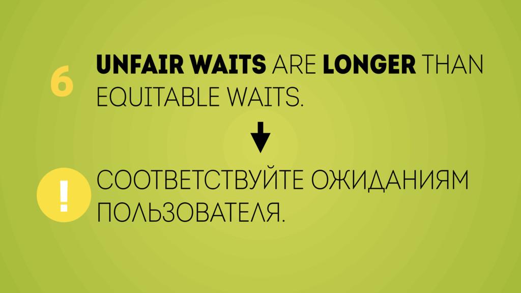 Unfair waits are longer than equitable waits. 6...