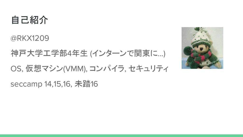 自己紹介 @RKX1209 神戸大学工学部4年生 (インターンで関東に...) OS, 仮想マ...