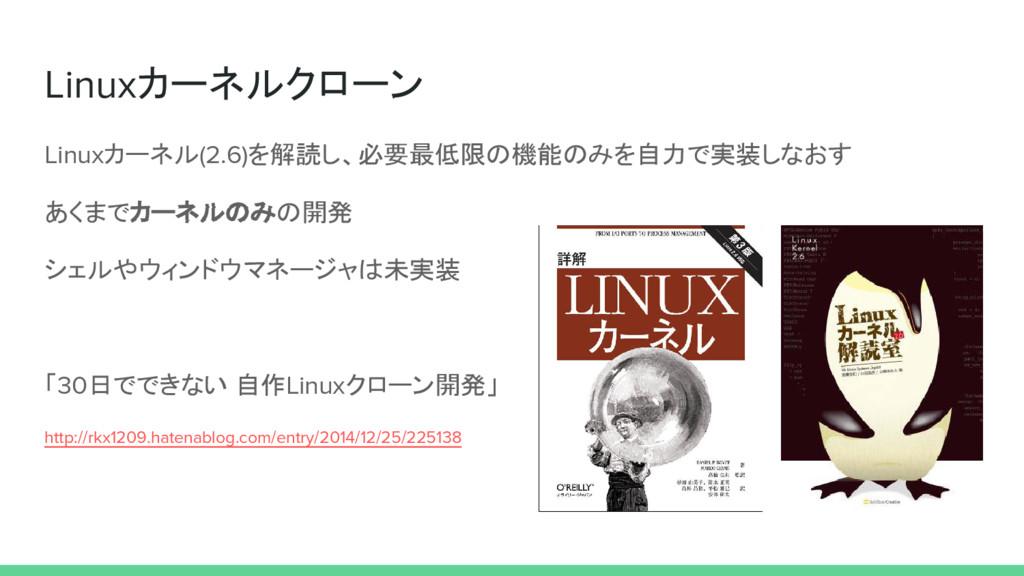 Linuxカーネルクローン Linuxカーネル(2.6)を解読し、必要最低限の機能のみを自力で...